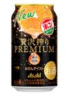 贅沢搾りプレミアムみかんテイスト 151円(税込)