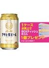 生ビールマルエフ 4,268円(税込)