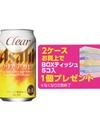 クリアアサヒ 2,838円(税込)