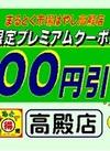 まるとく市場高殿店限定 クーポン券 100円引