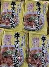 牛すじ煮込み 326円(税込)
