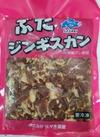 豚ジンギスカン 429円(税込)