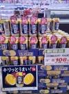 こだわり酒場のレモンサワー キリッと辛口 116円(税込)