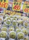 サンセーキ 518円(税込)