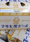 アサヒ生ビール 1,097円(税込)