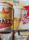 DRAFTY 800円(税込)