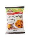 ジャージー牛乳ドーナツ 278円(税込)