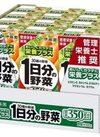 一日分の野菜 645円(税込)