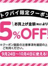 10/4まで使える【5%OFFクーポン】 5%引