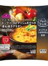 オレガノ香るビーフソースとマッシュポテトの重ね焼きグラタン 645円(税込)