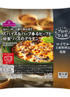味わい深い5層の重ね焼き スパイス&ハーブ香るビーフと特製ソースのグラタン 645円(税込)
