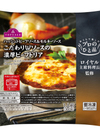 ハッシュドビーフソース&モルネーソース こだわりWソースの濃厚ビーフドリア 537円(税込)