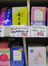 線香・ローソク 10%引