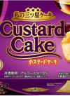 カスタードケーキ ラムレーズン 213円(税込)