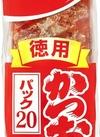 徳用かつおパック 300円(税込)