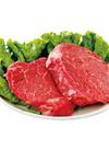 国産牛肉ステーキ用(ランプ) 540円(税込)