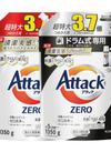 アタックZERO 詰替 超特大 各種 877円(税込)