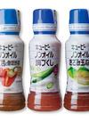 キューピーノンオイル(きざみ玉ねぎ・ごまと香味野菜・梅づくし) 105円(税込)