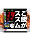 【夕市・数量限定】 ご飯がススムキムチ 150円(税込)