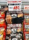 全力羽根付き餃子 519円(税込)