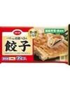 コープ パリッと羽根つきの餃子(冷凍) 12コ入 10円引