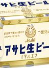 アサヒ生ビール 1,086円(税込)