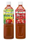 伊藤園 旬野菜/熟トマト 138円(税込)