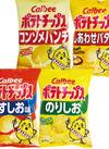 ポテトチップス  うすしお味・のりしお・コンソメパンチ・しあわせバタ〜 73円(税込)