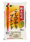 栃木県産 こしひかり ブレンド 2,786円(税込)