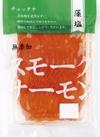 スモークサーモン切落し 594円(税込)