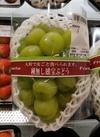 種無し雄宝ぶどう 321円(税込)