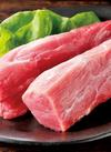 豚肉ひれかたまり 135円(税込)