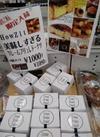 美味しすぎるクレームブリュレドーナツ 1,080円(税込)