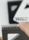★シリコンスクレーパーブラシ付き★ 110円(税込)