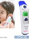 耳赤外線体温計[JPD-FR100+] 2,178円(税込)