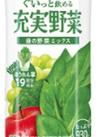 充実野菜 緑の野菜ミックス 171円(税込)