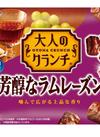 大人のクランチ 芳醇なラムレーズン 193円(税込)