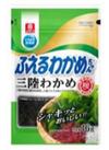 ふえるわかめ三陸 290円(税込)