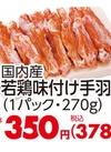 若鶏味付け手羽中 378円(税込)