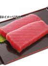 刺身用本まぐろ(赤身) 540円(税込)