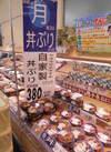 自家製丼ぶりセール 411円(税込)