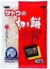 サトウの切り餅 パリッとスリット 537円(税込)
