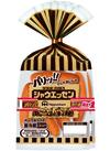 ・シャウエッセン(×2)・シャウエッセンとろける4種チーズ(×2) 397円(税込)