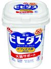 ・ビヒダスヨーグルト・ビヒダスヨーグルト脂肪0 127円(税込)
