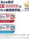 薬用シュミテクト 歯周病ダブルケアEX(クールリフレッシュミント・ダブルミント) 877円(税込)