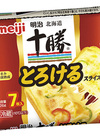 十勝スライスチーズ各種 182円(税込)