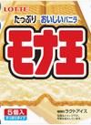 モナ王バニラ 189円(税込)