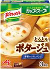 カップスープ ポタージュ 106円(税込)