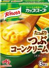 カップスープ つぶたっぷりコーン 106円(税込)