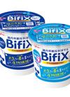 BifiXヨーグルト各種 117円(税込)